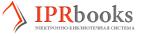 Электронно библиотечная система IPRbooks